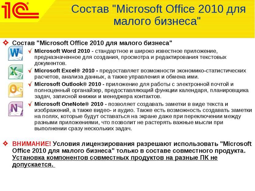 """Состав """"Microsoft Office 2010 для малого бизнеса"""" Состав """"Microsoft Office 20..."""