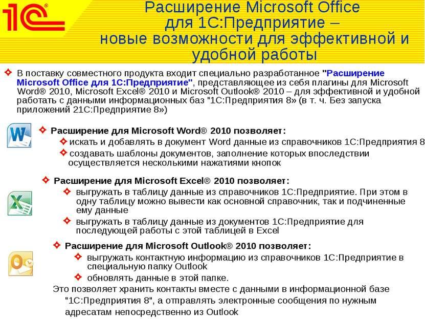 Расширение Microsoft Office для 1С:Предприятие – новые возможности для эффект...