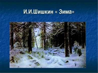 И.И.Шишкин « Зима»
