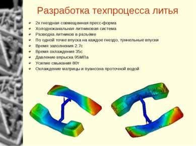 Разработка техпроцесса литья 2х гнездная совмещенная пресс-форма Холодноканал...