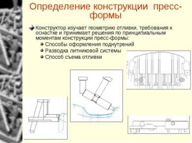 Определение конструкции пресс-формы Конструктор изучает геометрию отливки, тр...
