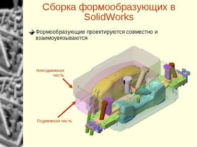 Сборка формообразующих в SolidWorks Формообразующие проектируются совместно и...
