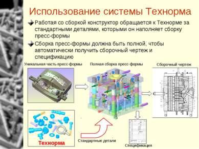 Использование системы Технорма Работая со сборкой конструктор обращается к Те...