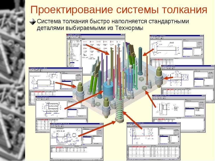 Система толкания быстро наполняется стандартными деталями выбираемыми из Техн...
