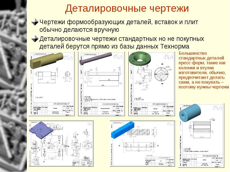 Деталировочные чертежи Чертежи формообразующих деталей, вставок и плит обычно...