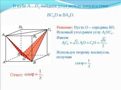 В кубе A…D1 найдите угол между плоскостями BC1D и BA1D.