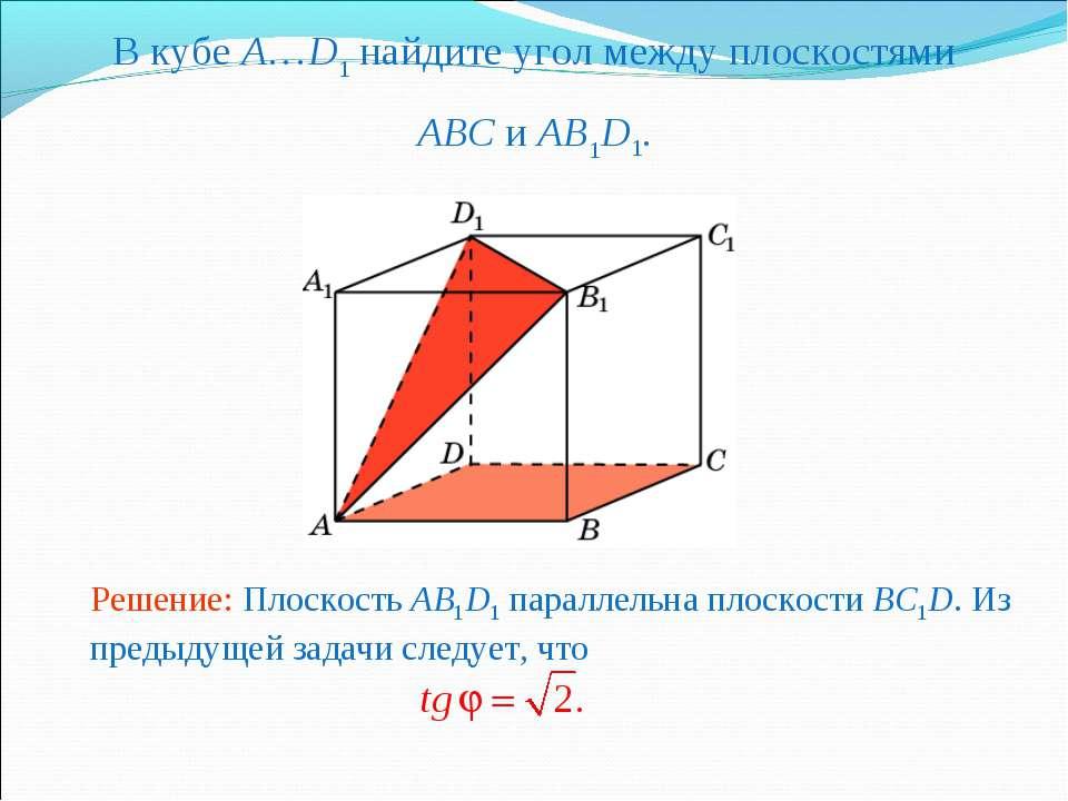 В кубе A…D1 найдите угол между плоскостями ABC и AB1D1.