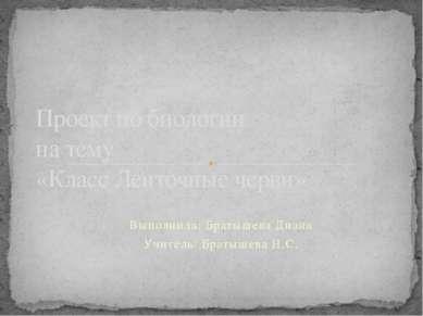 Выполнила: Братышева Диана Учитель: Братышева Н.С. Проект по биологии на тему...