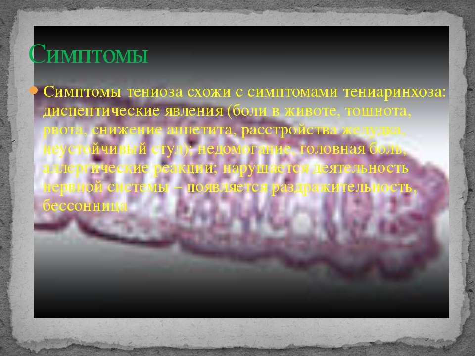 Симптомы тениоза схожи с симптомами тениаринхоза: диспептические явления (бол...