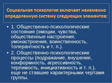 1. Общественно-психологические состояния (эмоции, чувства, общественные настр...