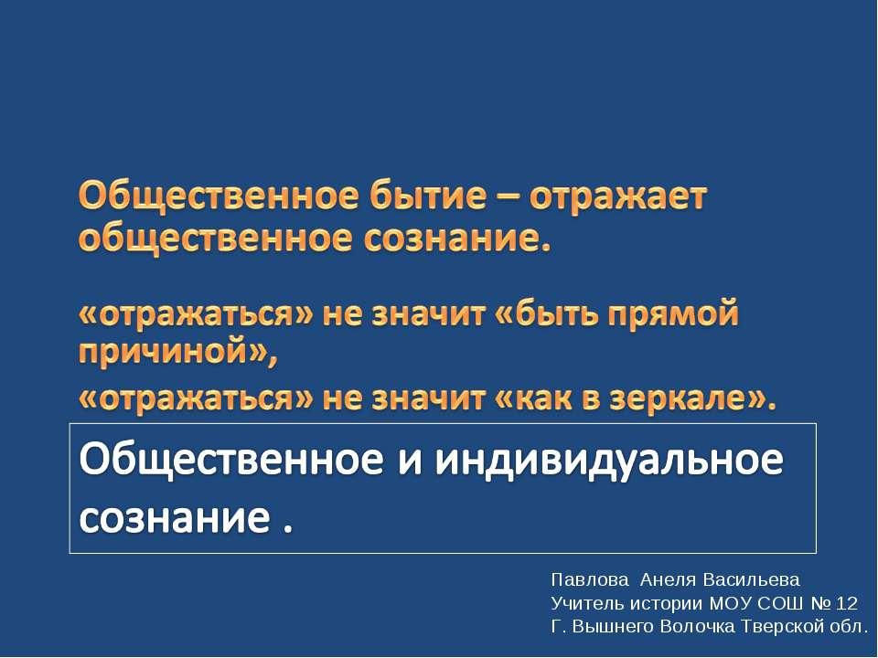Павлова Анеля Васильева Учитель истории МОУ СОШ № 12 Г. Вышнего Волочка Тверс...