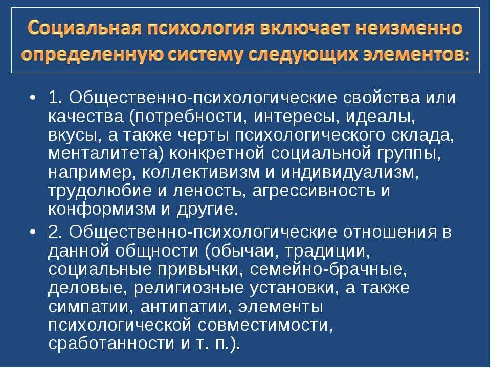 1. Общественно-психологические свойства или качества (потребности, интересы, ...