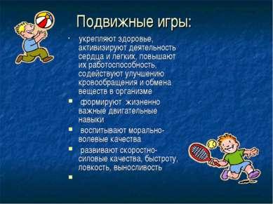 Подвижные игры: укрепляют здоровье, активизируют деятельность сердца и легких...
