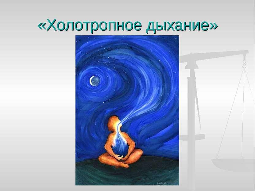 «Холотропное дыхание»