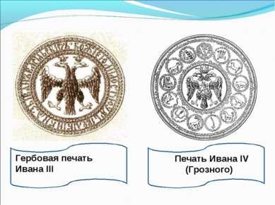 Гербовая печать Ивана III Печать Ивана IV (Грозного)