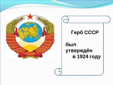 Герб СССР был утверждён в 1924 году