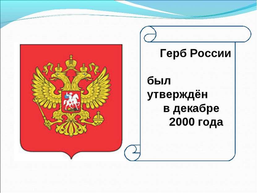Герб России был утверждён в декабре 2000 года