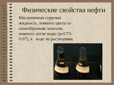 Физические свойства нефти Масленичная горючая жидкость, темного цвета со свое...