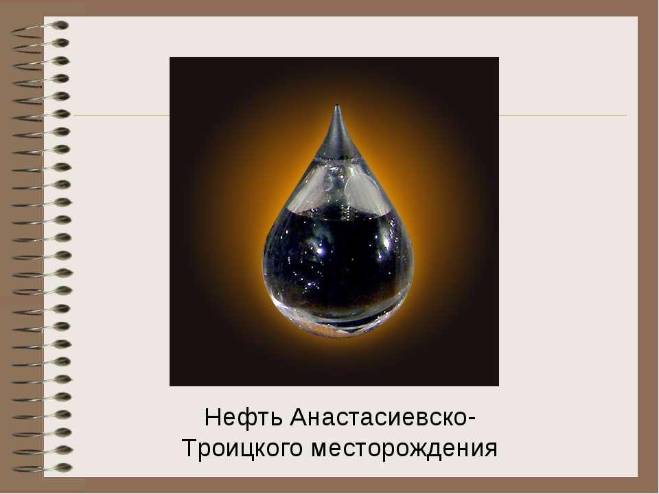 Нефть Анастасиевско-Троицкого месторождения