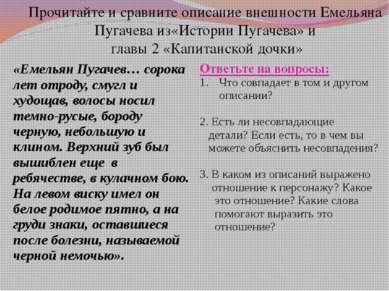 Прочитайте и сравните описание внешности Емельяна Пугачева из«Истории Пугачев...