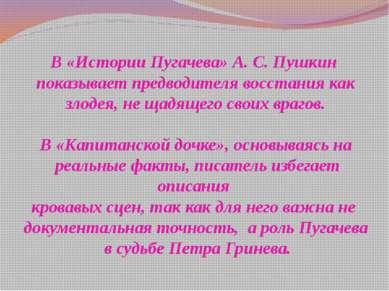 В «Истории Пугачева» А. С. Пушкин показывает предводителя восстания как злоде...