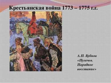Крестьянская война 1773 – 1775 г.г. А.П. Бубнов «Пугачев. Народное восстание»