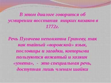 В этом диалоге говорится об усмирении восстания яицких казаков в 1772г. Речь ...