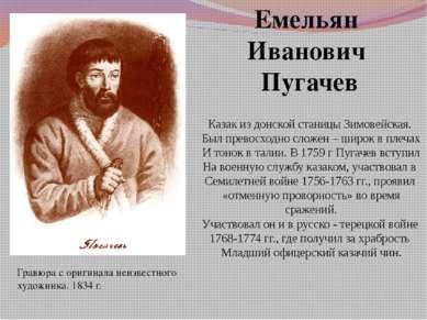 Емельян Иванович Пугачев Казак из донской станицы Зимовейская. Был превосходн...