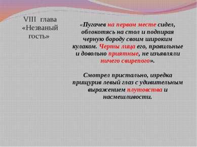 VIIIглава «Незваный гость» «Пугачевна первом местесидел,облокотясь на стол и ...