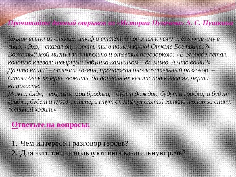 Прочитайте данный отрывок из «Истории Пугачева» А. С. Пушкина Хозяин вынул из...