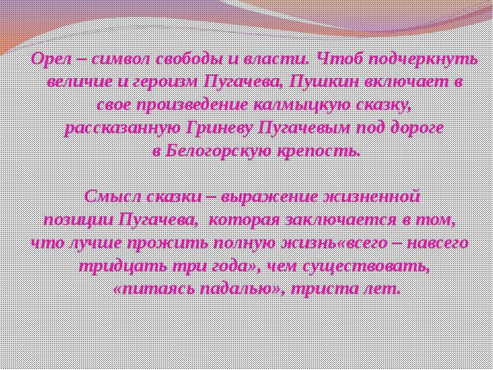 Орел – символ свободы и власти. Чтоб подчеркнуть величие и героизм Пугачева, ...