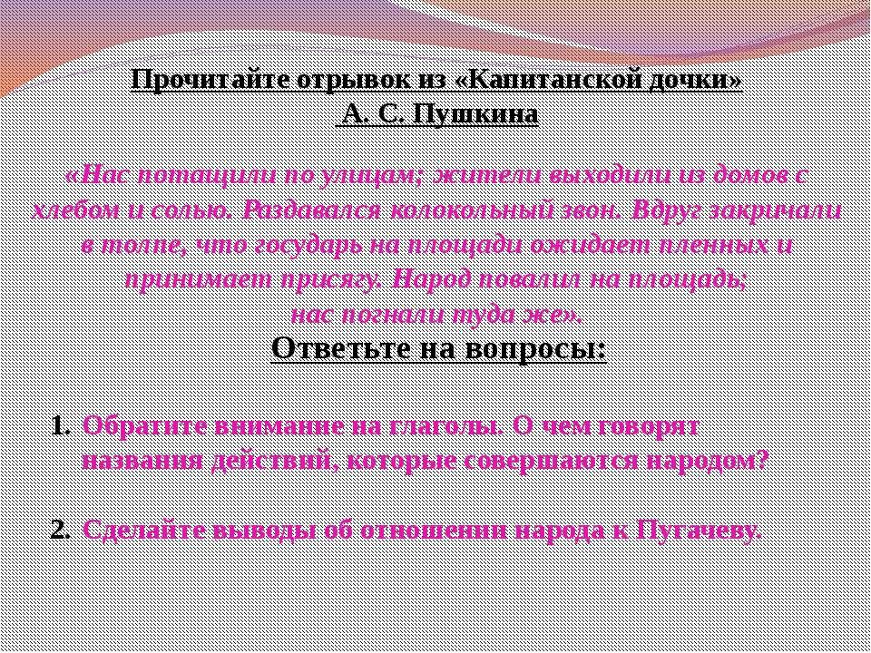 Прочитайте отрывок из «Капитанской дочки» А. С. Пушкина «Нас потащили по улиц...
