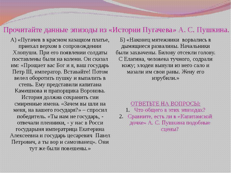 Прочитайте данные эпизоды из «Истории Пугачева» А. С. Пушкина. А)«Пугачев в к...