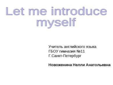 Учитель английского языка ГБОУ гимназия №11 Г.Санкт-Петербург Новоженина Нелл...