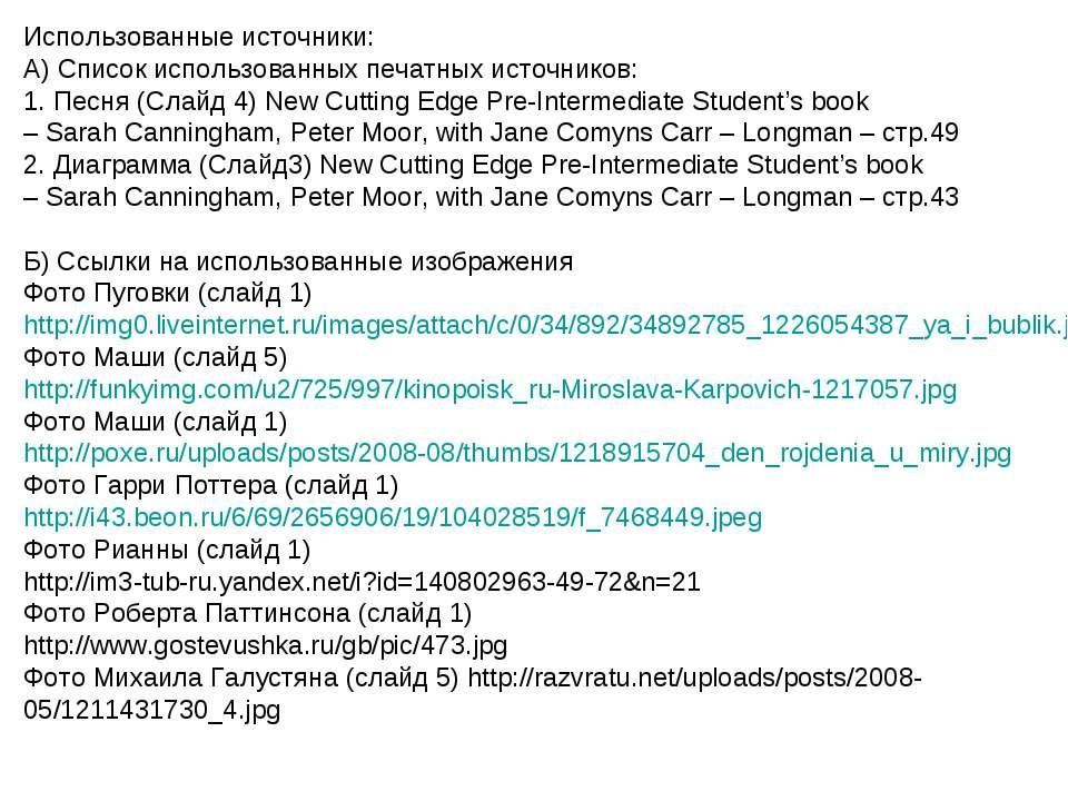 Использованные источники: А) Список использованных печатных источников: 1. Пе...