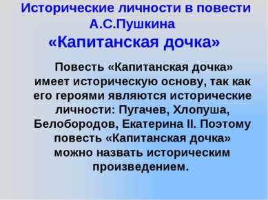 Исторические личности в повести А.С.Пушкина «Капитанская дочка» Повесть «Капи...