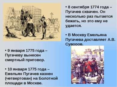 9 января 1775 года – Пугачеву вынесен смертный приговор. 10 января 1775 года ...