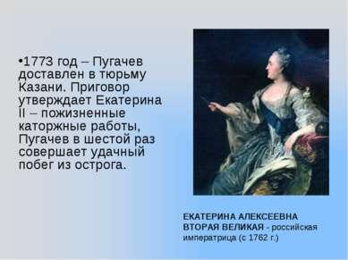 ЕКАТЕРИНА АЛЕКСЕЕВНА ВТОРАЯ ВЕЛИКАЯ - российская императрица (с 1762 г.) 1773...