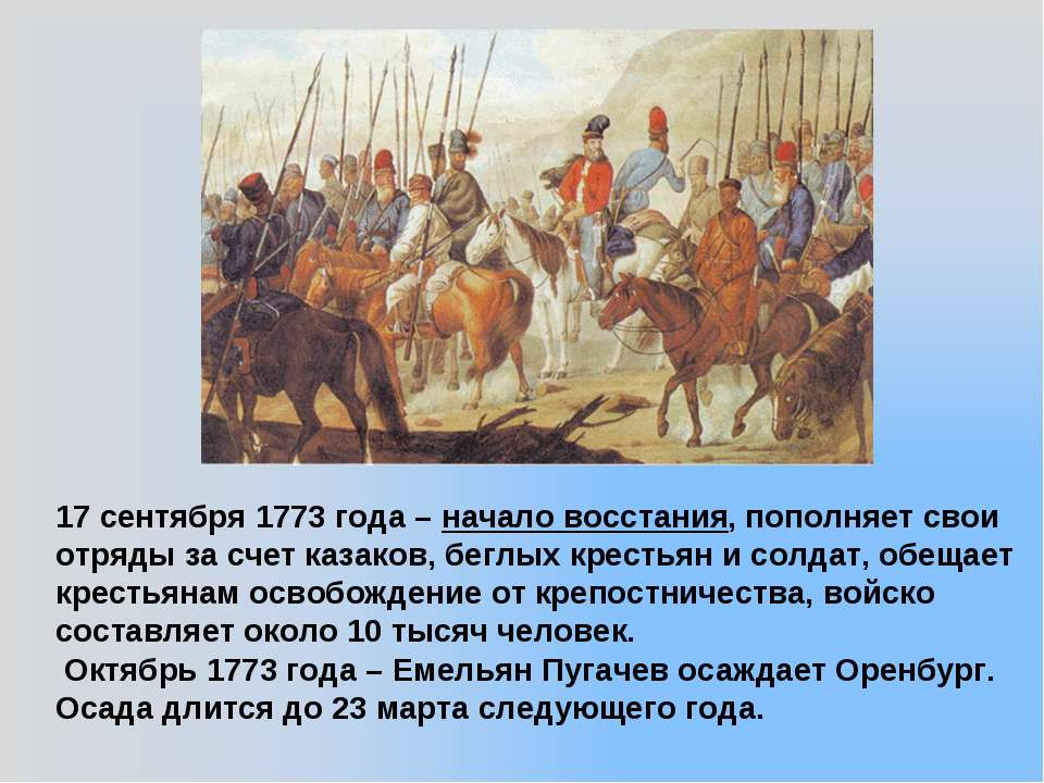 17 сентября 1773 года – начало восстания, пополняет свои отряды за счет казак...