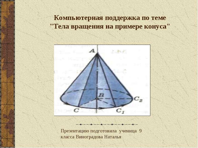 Презентацию подготовила ученица 9 класса Виноградова Наталья Компьютерная под...