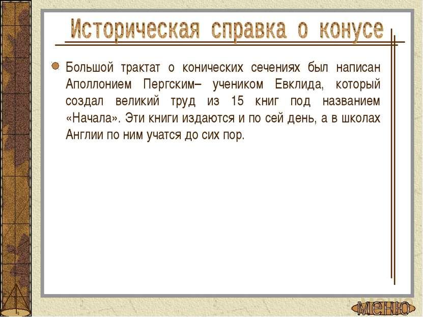 Большой трактат о конических сечениях был написан Аполлонием Пергским– ученик...