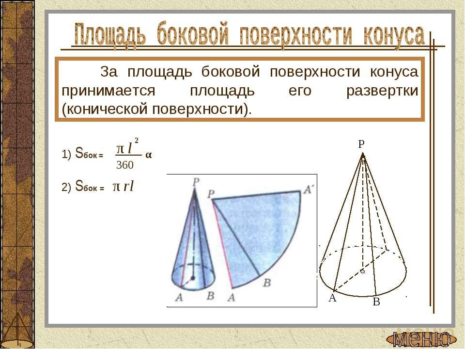 За площадь боковой поверхности конуса принимается площадь его развертки (кони...