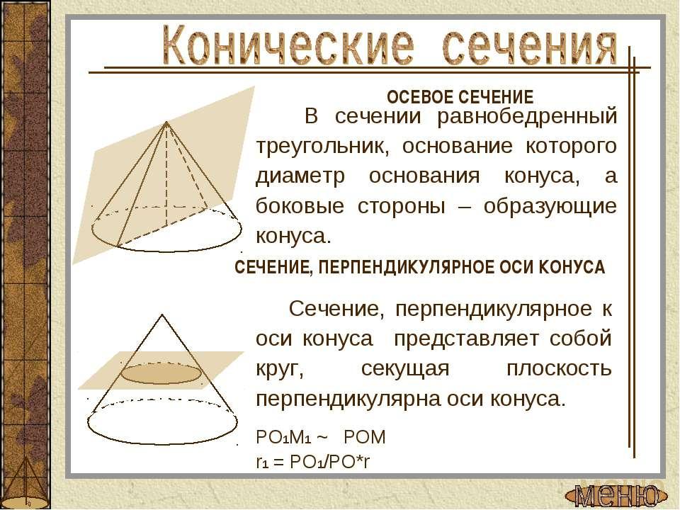 Сечение, перпендикулярное к оси конуса представляет собой круг, секущая плоск...