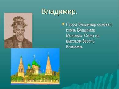 Владимир. Город Владимир основал князь Владимир Мономах. Стоит на высоком бер...