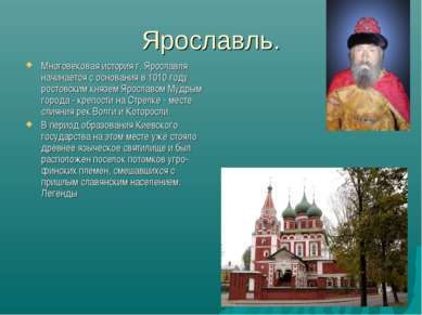 Ярославль. Многовековая история г. Ярославля начинается с основания в 1010 го...