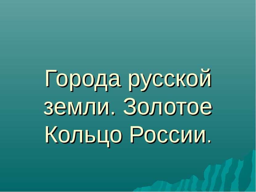 Города русской земли. Золотое Кольцо России.