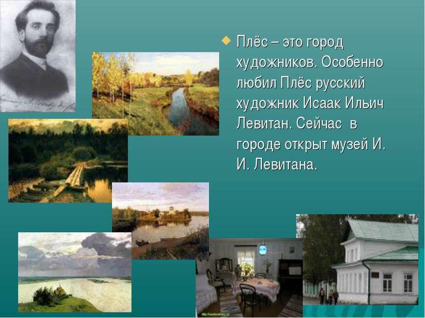 Плёс – это город художников. Особенно любил Плёс русский художник Исаак Ильич...