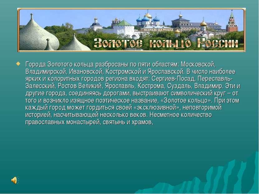 Города Золотого кольца разбросаны по пяти областям: Московской, Владимирской,...