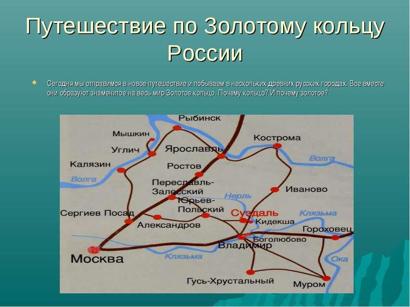 Путешествие по Золотому кольцу России Сегодня мы отправимся в новое путешеств...