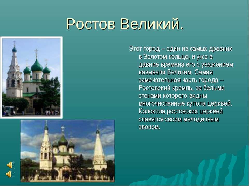 Ростов Великий. Этот город – один из самых древних в Золотом кольце, и уже в ...